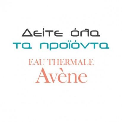 Avene - Δείτε όλα τα Προϊόντα