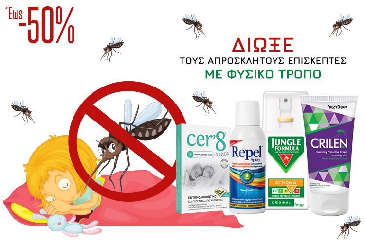 AntiMosquitoGeneralSLIDE